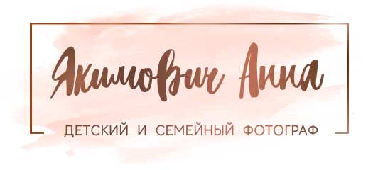 Детский и семейный фотограф Якимович Анна — Калининград